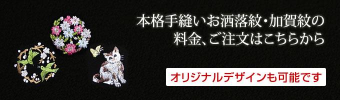 加賀紋・お洒落紋のお申し込みは「洗いの匠」へ