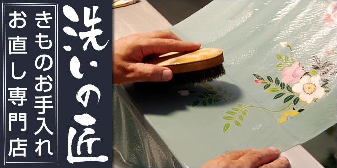 きもの専門クリーニング・お直し宅配サービス 洗いの匠