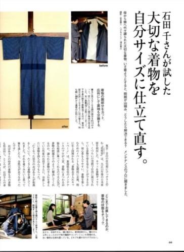 雑誌クロワッサン着物特集、大切な着物を自分サイズに仕立て直す