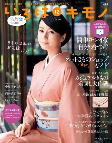 美しいキモノ増刊『いろはにキモノ』Vol.4表紙